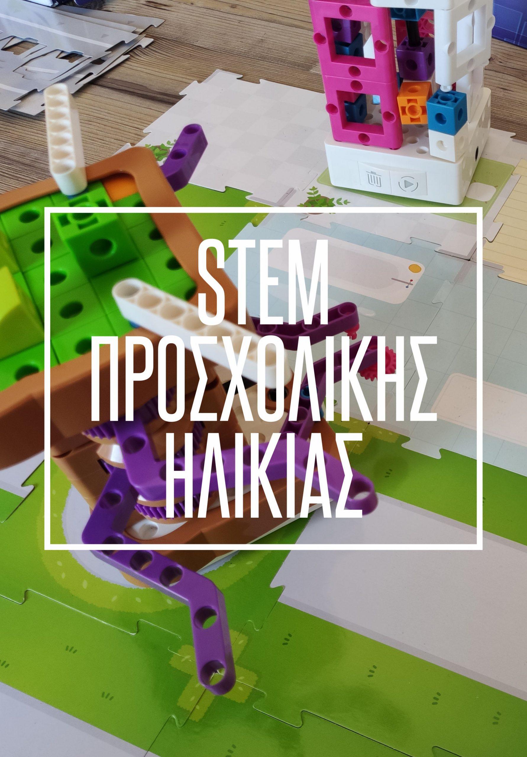 STEM Προσχολικής ηλικίας