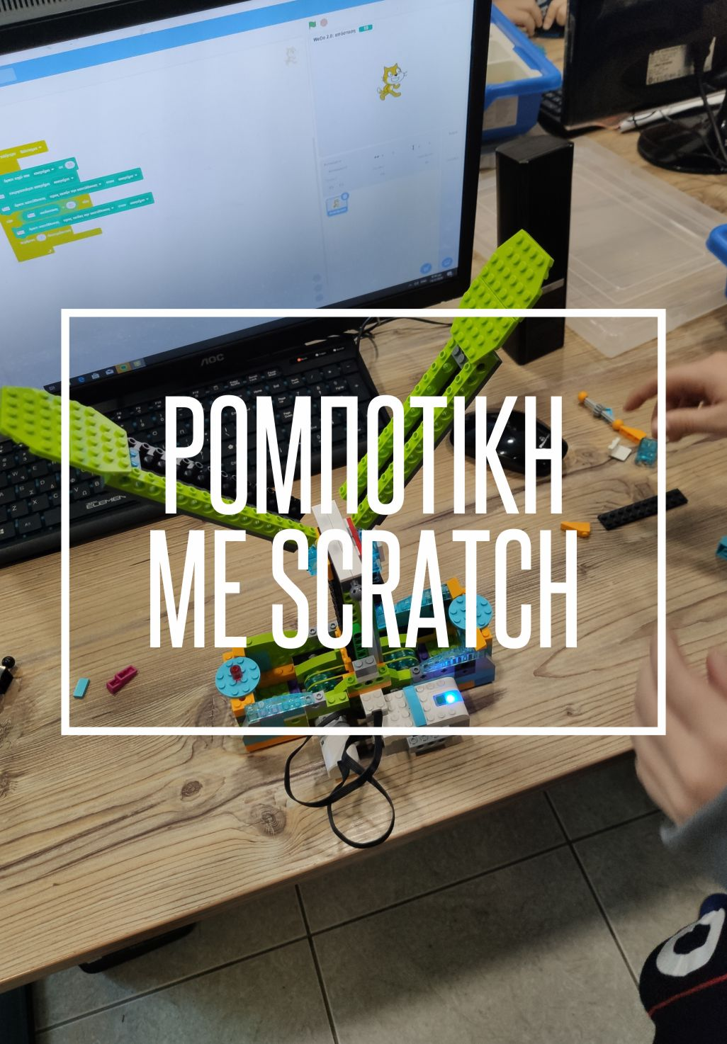 Ρομποτική με Scratch