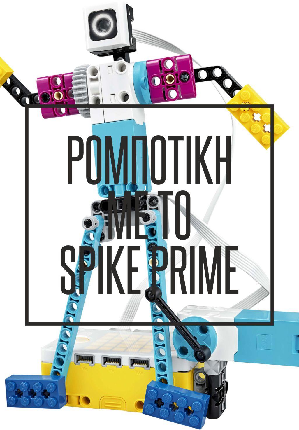 Ρομποτική με το Spike Prime
