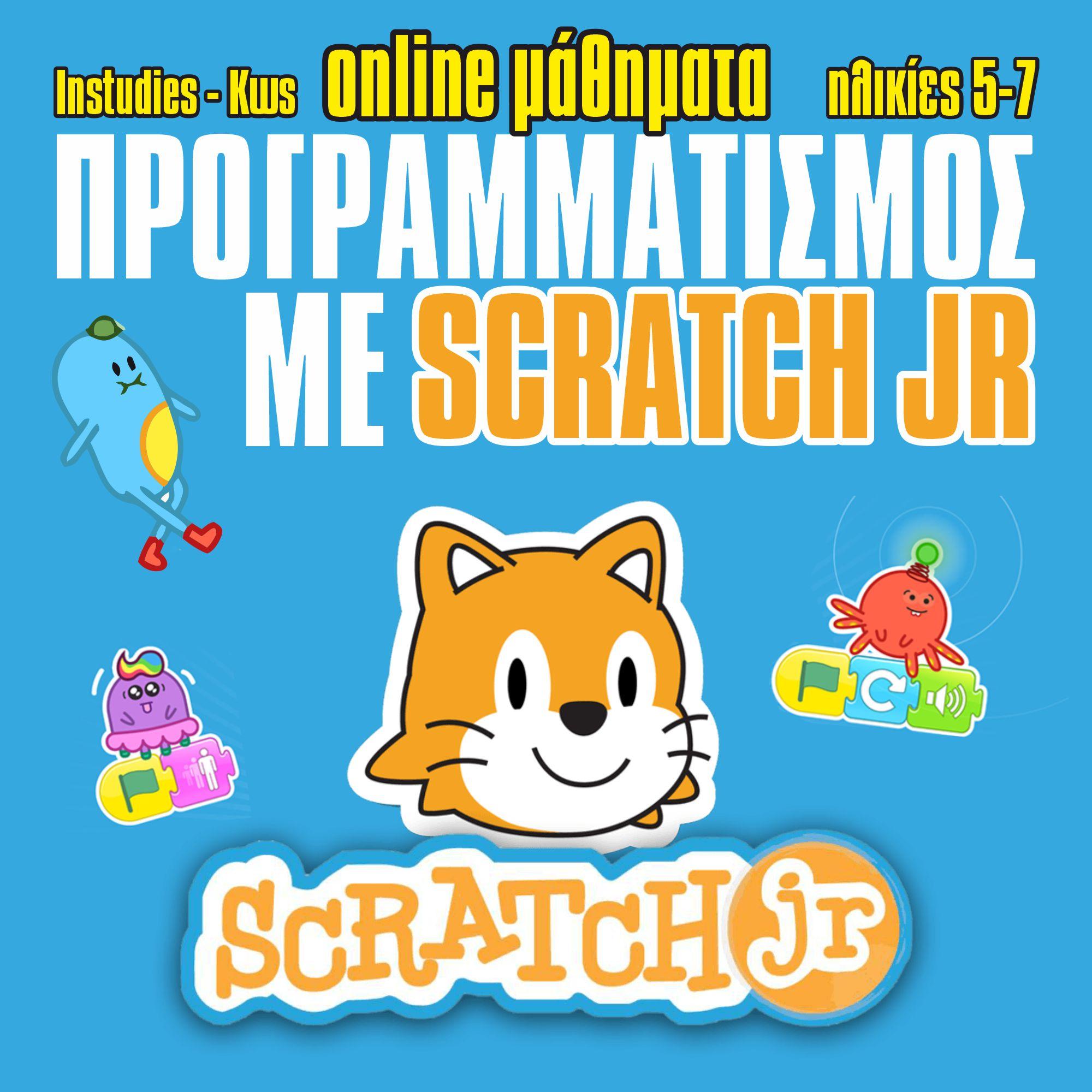 Προγραμματισμός με Scratch jr